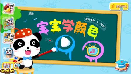 宝宝快乐启蒙,和可爱的奇奇学习颜色!宝宝巴士游戏