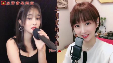 两大网红美女演唱《三月里的小雨》经典旋律, 满满的青春回忆