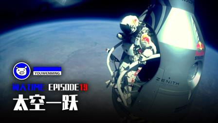 E19太空跳伞的背后,可能会遇到哪些意外?【闲人TIME】