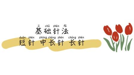第13集钩针基础针法教程   Aug创意编织diy手工毛线短针中长针长针新手小白