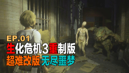 《生化危机3重制版》无尽噩梦超难改版 小刀通关流程解说 第1期