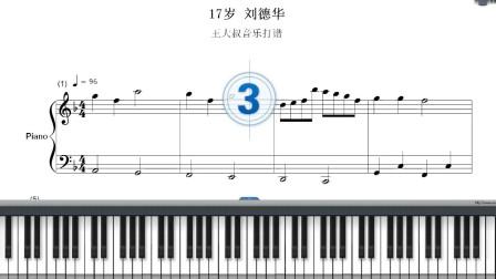 五百首钢琴谱之《17岁》刘德华五线谱视听加动态键盘 很好听的歌