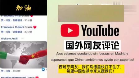 老外看中国:意大利网友刷屏感谢中国,各国激烈讨论:现在知道中国的重要性了