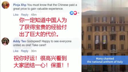 老外看中国:意大利罗马上空响起义勇军进行曲感谢中国,外国网友:团结起来!