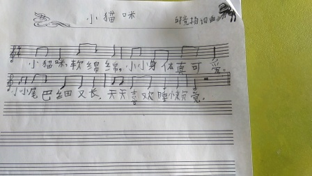 邱意扬(6岁四个月)演唱自创儿歌《小猫咪》邱意扬 词、曲。