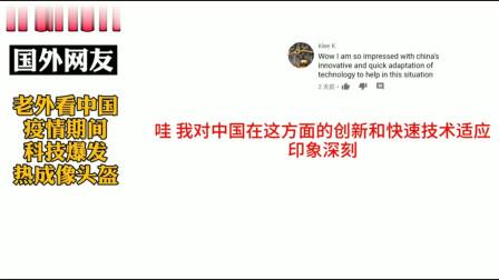 老外看中国:疫情黑科技大爆发热成像头盔 老外:先进技术 这是未来