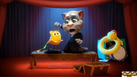 汤姆猫魔术大师上场,今天它的搭档是鼠小弟!我的汤姆猫游戏