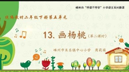 小学语文二年级下41(13.画杨桃2)