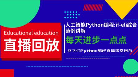 赤壁市悠学优青少年编程人工智能Python: if-elif综合范例讲解(咸宁/武汉)2