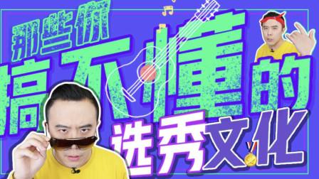 中国电视选秀史!盘点那些你搞不懂的选秀文化!