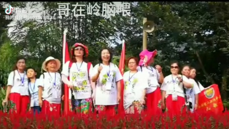 《眼界一打过别窝》瑞金客家山歌队大余丫山201708魅力女人制作