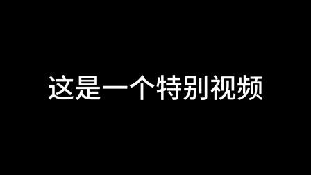 《老林模玩》第44期特别视频,来自周末的快乐