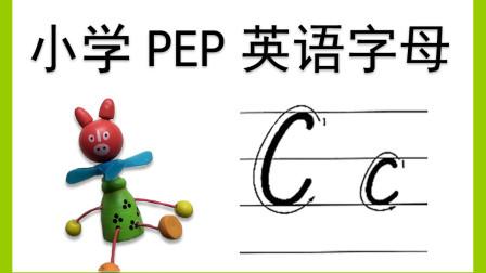 【Cc】小学PEP英语字母系列教程-Cc