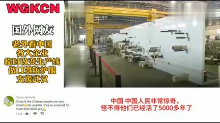 老外看中国:中国企业秒换生产线做口罩机防护服 老外:这就是世界工厂的能力!