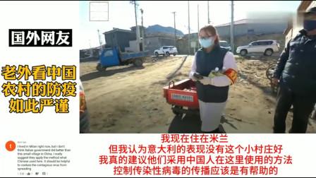 老外看中国:中国农村防疫如此严谨 老外:意大利好好和村里学学吧