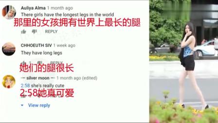老外看中国:中国女孩时髦苗条白净与外国人审美不一样,外国网友:她们太瘦了!