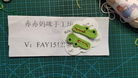 赤赤妈咪手工坊  小鳄鱼发夹的钩织教程
