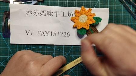 赤赤妈咪手工坊  向日葵发夹的钩织教程