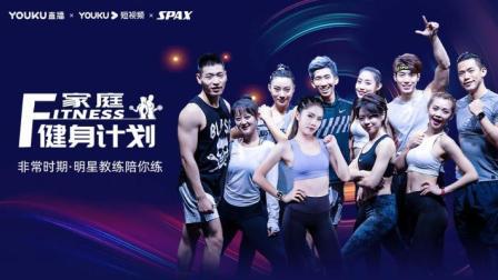 SPAX健身:爱上运动拥抱健康
