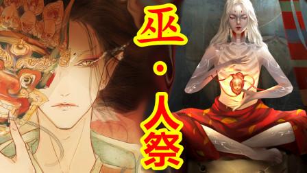 【中国神话-巫祭篇 第二期】远古人祭,古老而可怕的祭祀仪式。