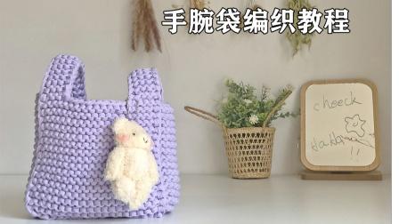 第12集日式手挽袋编织包教程 Aug创意编织diy手工棒针毛线手腕包手提包布条线