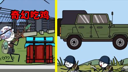 火柴人大逃亡奇幻吃鸡:超级武器箱开出火箭筒,吉普车飞天警告
