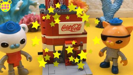 呱唧和巴克搭建可口可乐积木城堡玩具