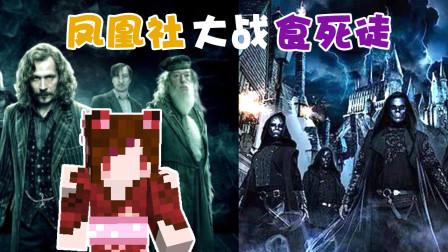 阿兹卡班的大战!凤凰社vs食死徒——哈利波特RPG我的世界p10【七末】