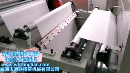 溶剂型玻纤碳纤编织布预浸机