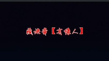 藏族舞【有缘人】