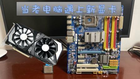 洋垃圾E5450遇上游戏显卡GTX1660,老电脑加装新显卡打游戏行吗?