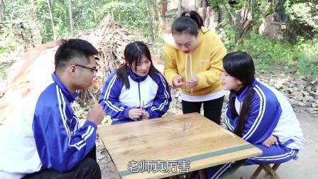 """田田的童年搞笑短剧:伙伴们玩""""挑棍"""",没想田田这么厉害,可依然不是如花老师的对手"""