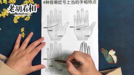 你是容易吃亏上当的人吗?看看手纹就知道