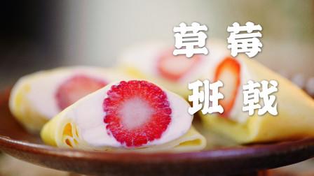 草莓和春天的甜美碰撞,简直不要太幸福!