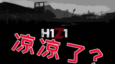 当年风头无两的H1Z1,因为自身骚操作,导致彻底凉凉?