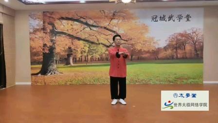 马凤山老师讲:探求孙式太极拳的时位精准和健身体悟(1)