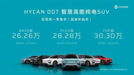 中高端纯电SUV再添悍将!HYCAN 007 26.26万元起售