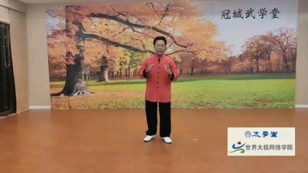 马凤山老师讲:孙式太极拳的时位精准和健身体悟(2)
