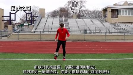 足球教学丨五个适合初学者的颠球技巧