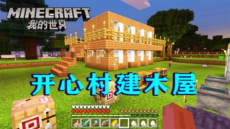 我的世界167:开心村修建木屋,继续扩大人口,变成小镇规模!