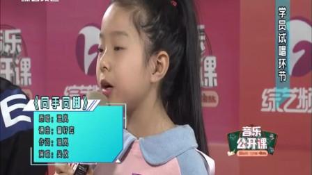 8岁小姑娘吴攸落落大方,评委点出许多问题,知识点满满受益匪浅