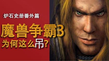 【炉石史册番外】魔兽争霸3:它为何能成为一个时代?