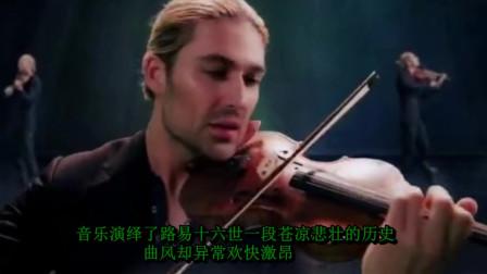 德国小提琴王子演绎Coldplay的《viva la vida(生命万岁)》