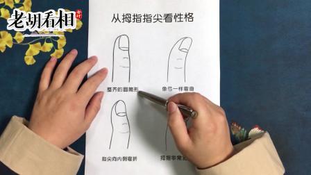 关于大拇指你了解多少?从大拇指看你的性格运势