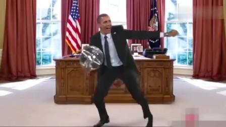 不愧是史上最皮的美国总统,奥巴马在白宫自在跳舞,画面一度和谐