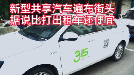 江苏沭阳市区出现大量共享汽车 据说比打出租车还便宜 不知道真假