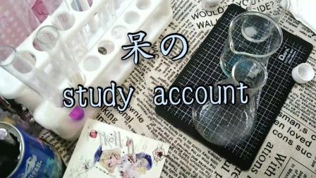 【呆】study account✨