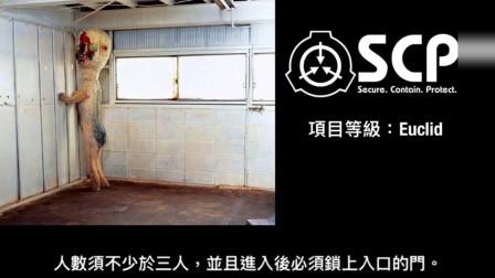 「scp基金会」SCP-173雕像 绝密录像以及详细档案