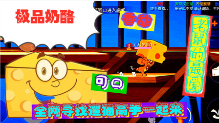 猫和老鼠手游:要问推奶酪技术哪家强,请你来把小科找