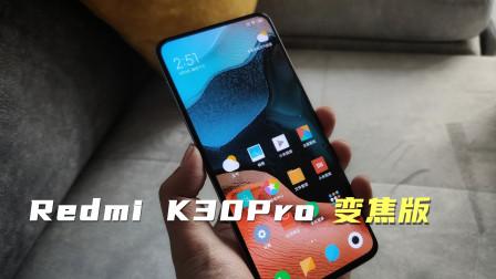 Redmi K30Pro变焦版全面体验,这种表现能否称之为真香旗舰?